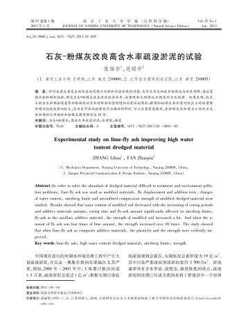 石粉高含水率的试验 - 南京工业大学学报(自然科学版)