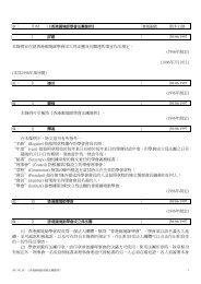 本條例旨在就香港園境師學會成立為法團及有關連的事宜作出規定 ...