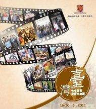 台灣社會福利考察交流團2011參訪遊記 - hcyuen@swk.cuhk.edu.hk