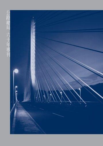 第五篇未來展望 - 交通部公路總局