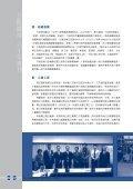第五篇未來展望 - 交通部公路總局 - Page 3