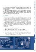 第五篇未來展望 - 交通部公路總局 - Page 4