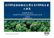 從CSR查證經驗談台灣未來CSR報告書之發展 - 企業永續發展協會