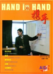 携手总第16期 - 中国红丝带网