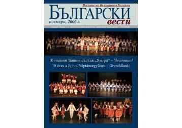ноември, 2006 г. - Bolgarok.hu