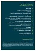 диагностика и грижи при мускулна дистрофия тип ... - Treat-NMD - Page 3