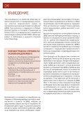 диагностика и грижи при мускулна дистрофия тип ... - Treat-NMD - Page 4