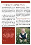 диагностика и грижи при мускулна дистрофия тип ... - Treat-NMD - Page 5