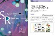 IT839 성장동력별 하드웨어체계및핵심부품 - 시스템-반도체포럼