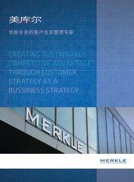 点击阅读美库尔2012宣传册(PDF, 1.45MB) - Merkle