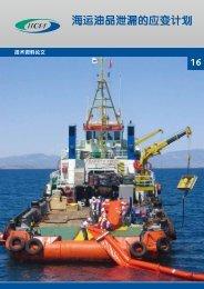 16 海洋油类泄漏的应急计划 - ITOPF