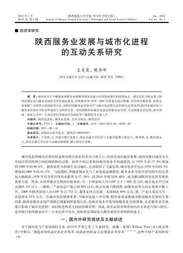 陕西服务业发展与城市化进程的互动关系研究 - 陕西师范大学学报