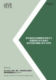 1 目次・概要・序章(PDF3,234KB) - 障害者職業総合センター - 独立 ...