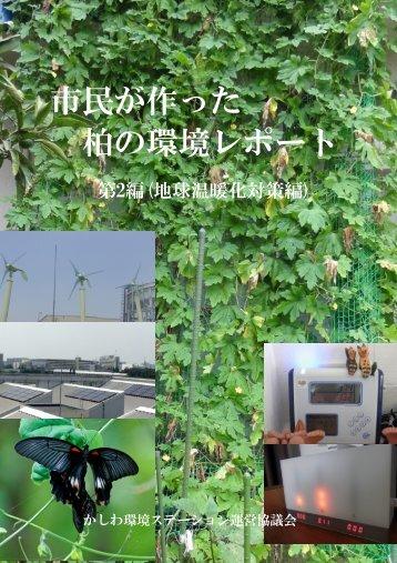 市民が作った柏の環境レポート第2編 - かしわ環境ステーション運営協議会