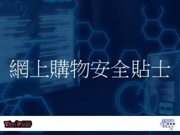 1463 - 資訊安全網
