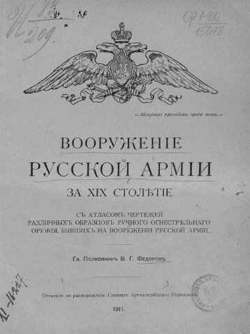 Вооружение русской армии за XIX столетие - Reenactor.ru