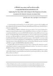 การใชเทคนิคValue at Risk(VaR)ในการจัดการความเสี่ยง กา