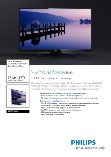 39PFL3008H/12 Philips Full HD LED телевизор с Digital Crystal ...
