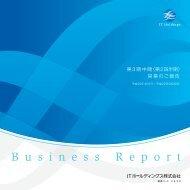 第3 期中間(第 2四半期) 営業のご報告 - ITホールディングス