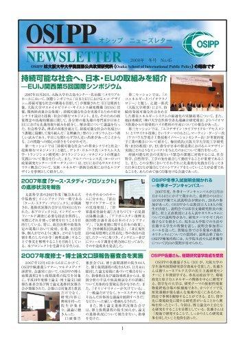 持続可能な社会へ、日本・EUの取組みを紹介 - 大阪大学大学院国際 ...