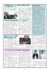 持続可能な社会へ、日本・EUの取組みを紹介 - 大阪大学大学院国際 ... - Page 2
