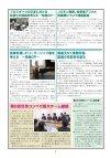 持続可能な社会へ、日本・EUの取組みを紹介 - 大阪大学大学院国際 ... - Page 3
