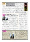 持続可能な社会へ、日本・EUの取組みを紹介 - 大阪大学大学院国際 ... - Page 4