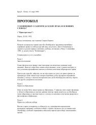 protokol 1