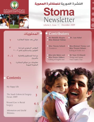 Vol3 Isue4.indd - مستشفى الملك فيصل التخصصي