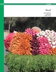 الفصل 1 الزراعة - Arab Forum for Environment and Development