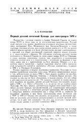 Первый русский печатный букварь для иностранцев 1690 г