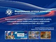 Натальи Ожегиной к открытому Диалогу в ... - ОАО