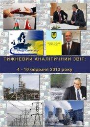 Тижневий аналітичний звіт: 4 - 10 березня 2013 року - Українська ...
