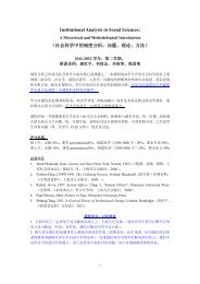 制度分析(Institutional Analysis)-2011-12.pdf