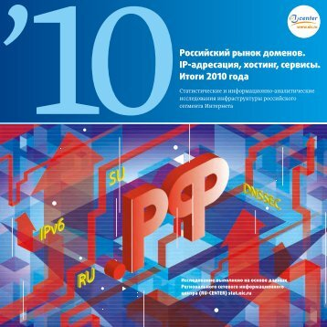 Выпуск 9. - Статистика доменов - RU Center