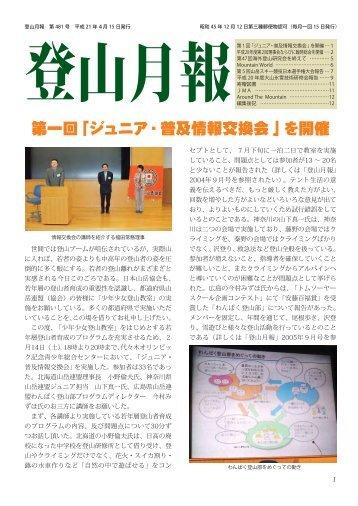 第一回「ジュニア・普及情報交換会 」を開催 - JMA 公益社団法人 日本 ...