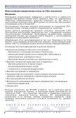 Руководство по разработке продуктов на основе ... - Мэй - Page 3