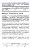 Руководство по разработке продуктов на основе ... - Мэй - Page 6