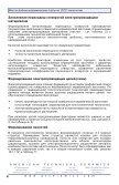 Руководство по разработке продуктов на основе ... - Мэй - Page 7