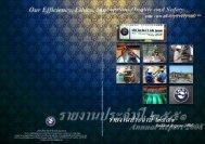 บริษัท ไทย เอ็น ดี ที จำกัด (มหาชน) - IR Plus