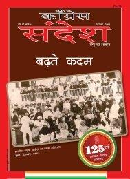 Deceber - 2009 - Congress Sandesh