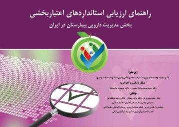 مدیریت دارویی - دانشگاه علوم پزشکی شهید بهشتی