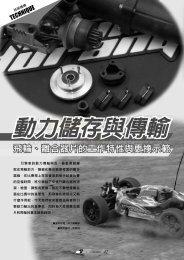 飛輪、離合器片的工作特性與更換示範 - 遙控技術雜誌