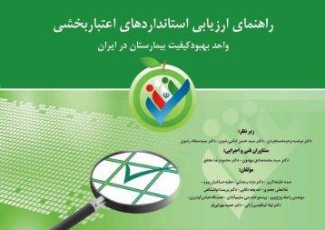 بهبود کیفیت - دانشگاه علوم پزشکی شهید بهشتی