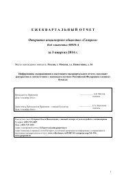 gazprom-emitent-report-3q-2014