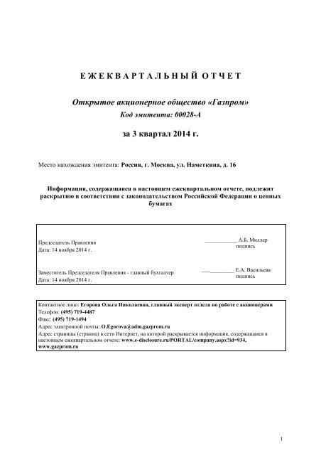 Фз 457 тариф за использование депозита 2020г