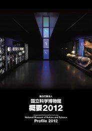 概要2012 - 国立科学博物館