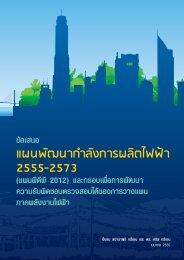 ข้อ เสนอแผนพัฒนากำลังการผลิตไฟฟ้า 2555-2573 - Palang Thai