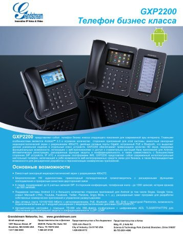 GXP2200 Телефон бизнес класса