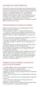 Prima роуминг - Mtel - Page 3